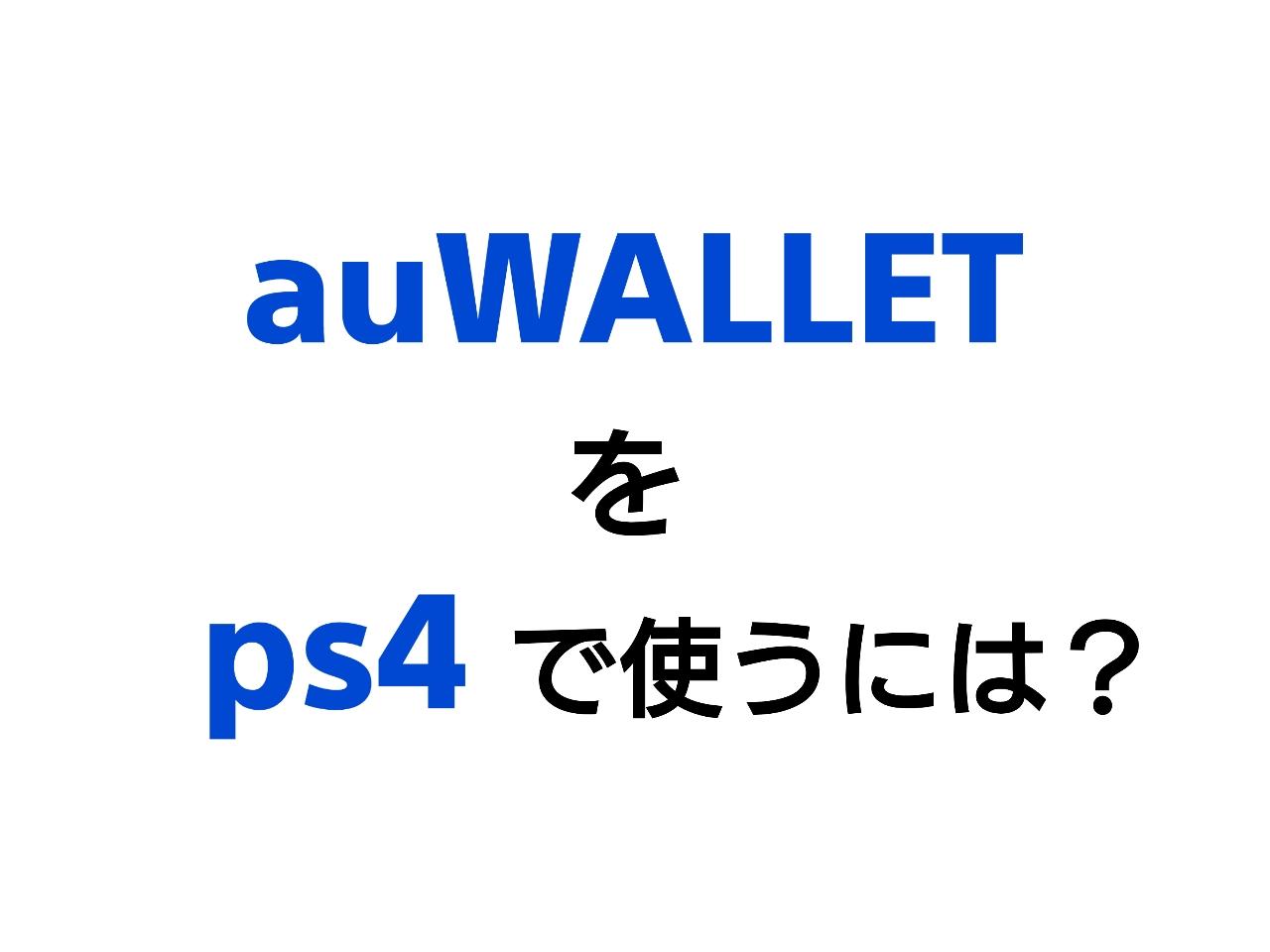 auwallet