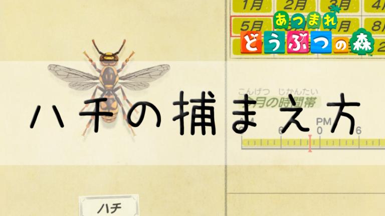あつまれ どうぶつ の 森 ハチ