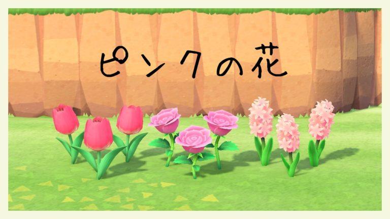お花畑 あつ 森