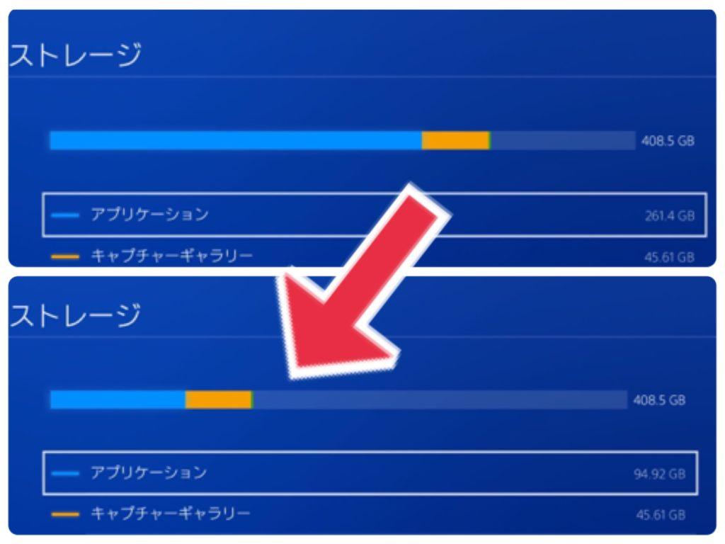 Ps4 空き 容量 ある の に ダウンロード できない PS4容量について。 - 今さっきとあるゲームのアップデートが来ていたのでダウンロードしようとすると「容量が不足している...