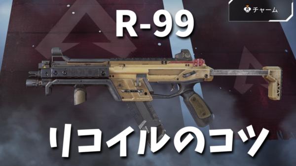 リコイル R 99