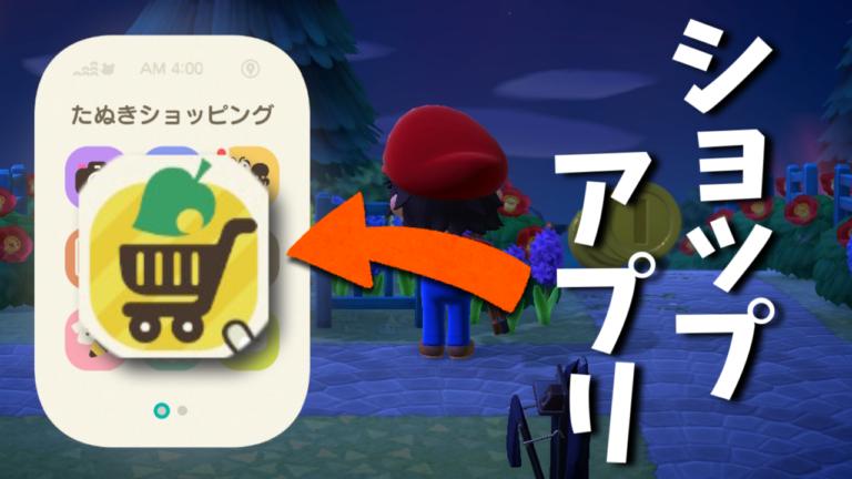 あつ 森 島 構想 アプリ
